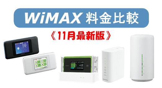 2020年11月WiMAXランキング