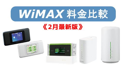 2021年2月のWiMAXプロバイダランキング