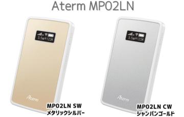 Aterm MP02LN本体カラー