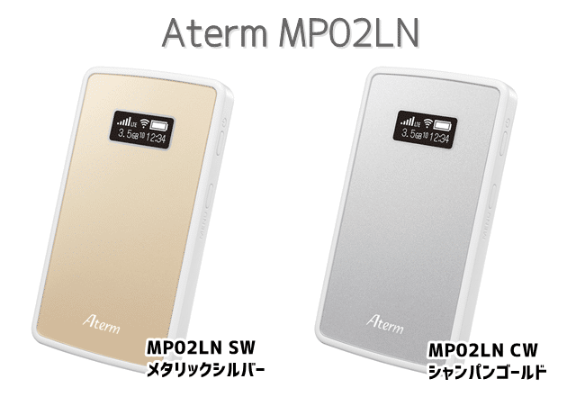 Aterm MP02LN トップ画像