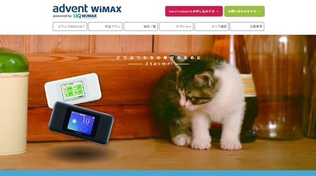 adventWiMAX 公式ページ画像