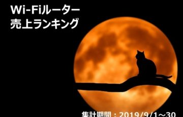 2019/9Wi-Fiルーターランキング トップ画像