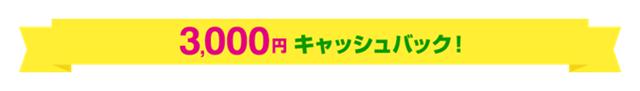 UQ新・ギガ放題プランのキャッシュバック