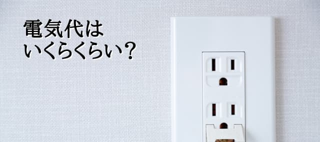 ホームルーターの電気代
