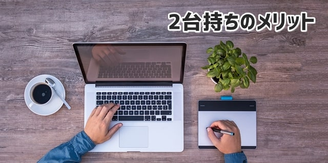 WiMAXと格安スマホ2台持ちのメリット
