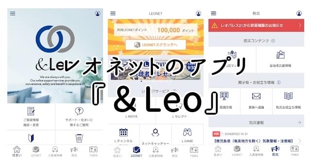 レオネットアプリ&Leo