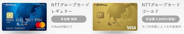よくばりWiFiのNTTグループカード特典