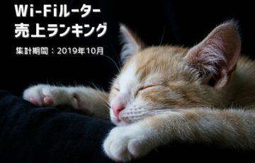 2019/10のWi-Fiルーター売上ランキング