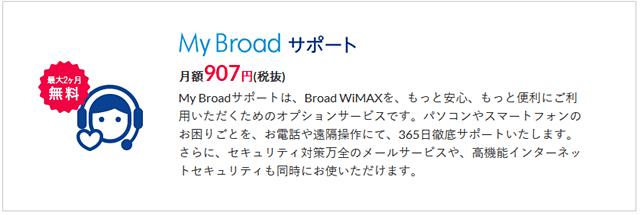 BroadWiMAXオプション MyBroadサポート
