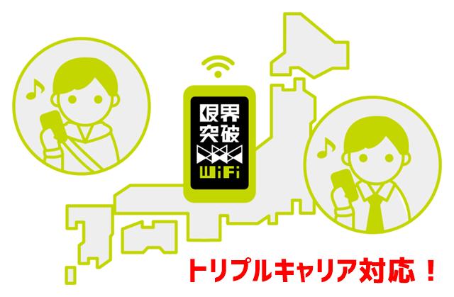 3キャリア対応の限界突破WiFi