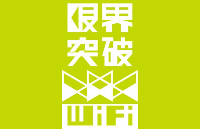 限界突破wifi おすすめ