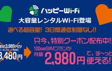ハッピーWi-Fi トップ画像