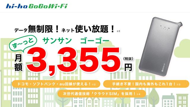 hi-ho GoGo Wi-Fi 記事トップ画像