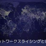 ネットワークスライシング トップ画像