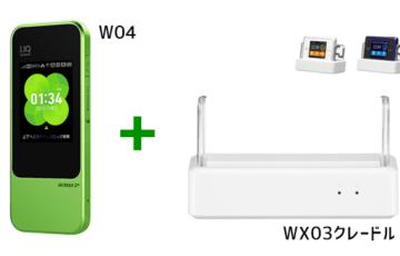 W04をWX03クレードルで使ってみた アイキャッチ画像