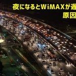 WiMAXが夜遅い原因と対処法 トップ画像