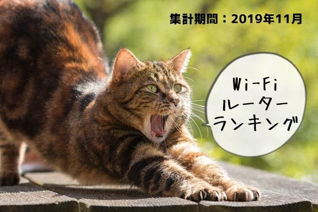 2019年11月度Wi-Fiルーターランキング トップ画像