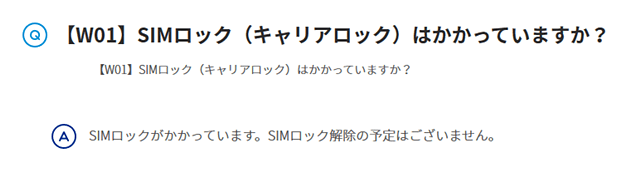 WiMAX W01のSIMロック解除