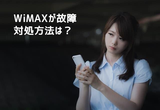 WiMAX端末の故障と対処法 トップ画像