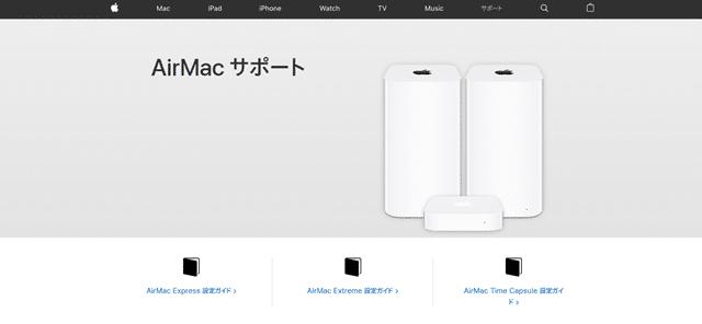 アップルAirMac