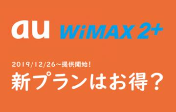 auWiMAX新プラン トップ画像