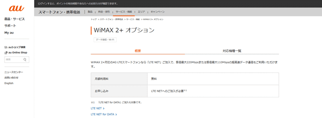 auのWiMAX2+オプション申し込み条件