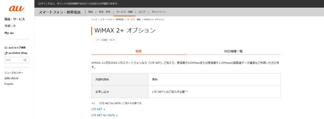 auのWiMAX2+オプション申し込み条件