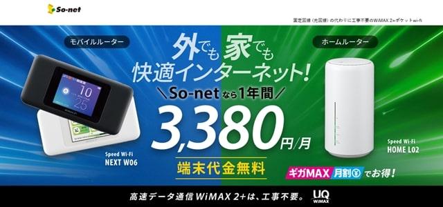 So-netモバイルWiMAXの特典