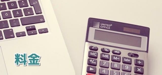 UQとGMOとくとくBBの料金比較