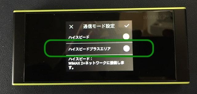 W05のハイスピードプラスエリアモード設定画面