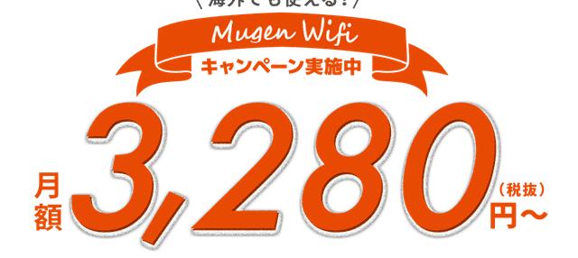 Mugen WiFi 3280円
