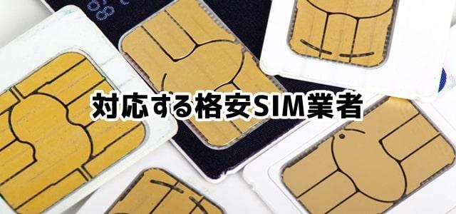 PIX-MT100が使える格安SIM