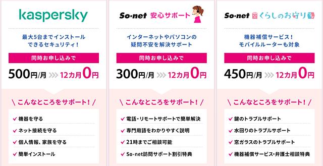 So-netモバイルWiMAX2+のオプション