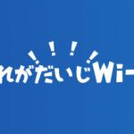 それがだいじWi-Fi アイキャッチ画像