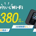 それがだいじWi-Fi トップ画像