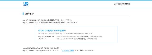UQWiMAXの更新月チェック