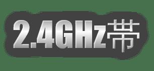 Wi-Fi 2.4GHz帯
