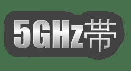 Wi-Fi 5GHz帯
