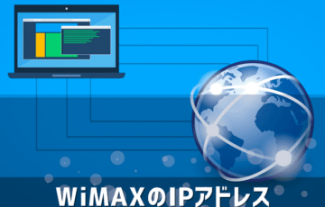 WiMAXのIPアドレス トップ画像