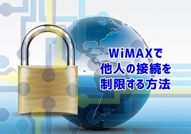 WiMAX端末の他人の接続制限方法
