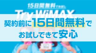 WiMAXお試しかレンタル トップ画像