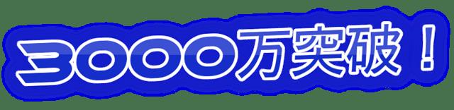 WiMAX契約者数3000万突破
