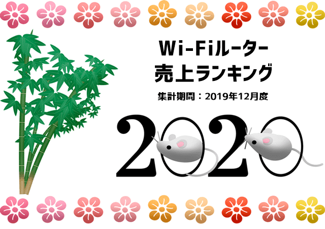 2019/12 Wi-Fiルーターランキング トップ画像
