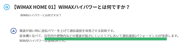 HOME01のWiMAXハイパワー説明文
