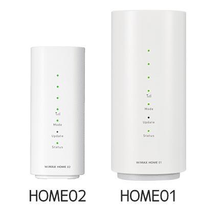 HOME02と01 正面サイズ比較