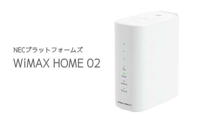 HOME02とHOME01比較