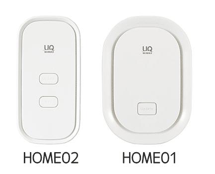 HOME02と01 上部サイズ比較