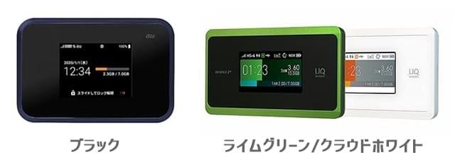 W07とWX06の本体カラー