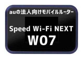 Speed Wi-Fi NEXT W07 記事上画像