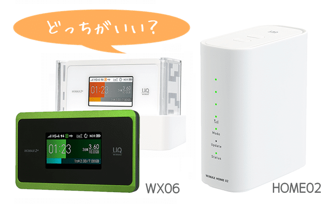 WX06とHOME02比較